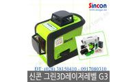 Máy cân mực laser tự động tia xanh 3D Sincon 3G